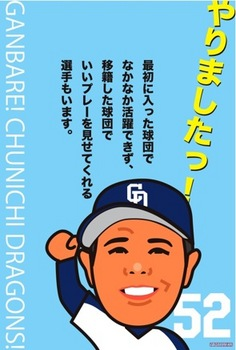 chunichi03.jpg